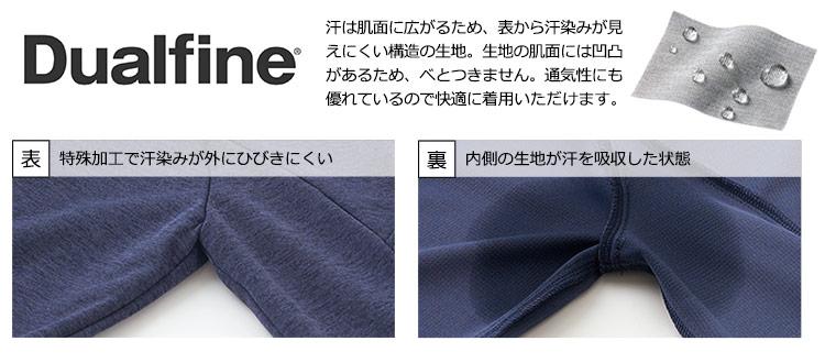 Dualfine快適素材