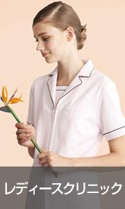婦人科・レディースクリニック(病院)おすすめ白衣