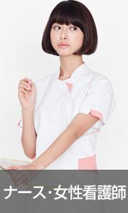 ナース・女性看護師おすすめナースウェア・ナース服