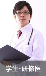 学生・研修医おすすめ白衣