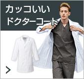 カッコいいドクターコート、白衣
