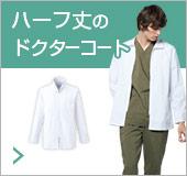 ハーフ丈ドクターコート、白衣