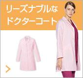 リーズナブルなドクターコート、白衣