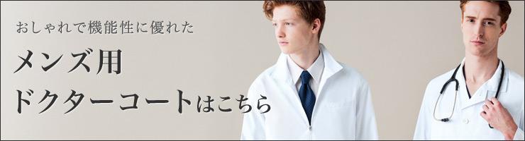 メンズ用ドクターコート