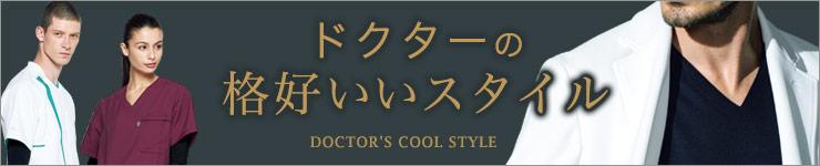 おしゃれに着こなせるユニフォーム・ドクターのかっこいいスタイル