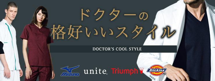 ドクターの格好いいスタイル