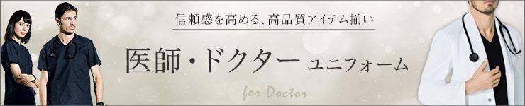 医師・ドクター向けのユニフォーム