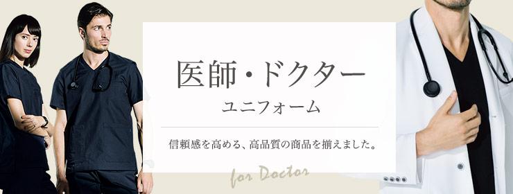 医師・ドクター向け制服・ユニフォーム白衣