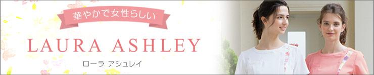 ローラアシュレイの医療用ユニフォームページ