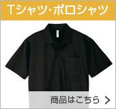 即日発送Tシャツ・ポロシャツ