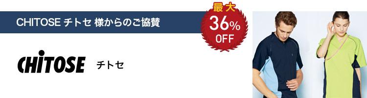 CHITOSE チトセ メーカー協賛キャンペーン