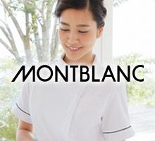 モンブラン MONTBLANC