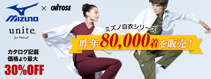 ミズノ(Mizuno)白衣シリーズ 昨年33,000着を販売!