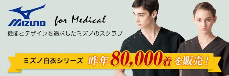 ミズノ(Mizuno)の白衣・人気のスクラブ特集