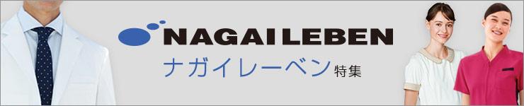 nagaileben(ナガイレーベン)の医療用ユニフォーム特集