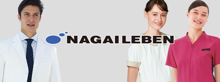 ナガイレーベンのナースウェア