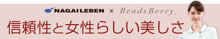 ナガイレーべン×Beads Berry(ビーズベリー)