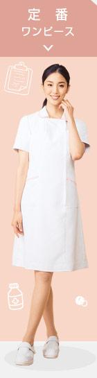 看護師制服・ナースウェア 定番ツーピーススタイル