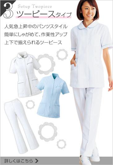 看護師制服向き!動きやすいツーピースタイプ