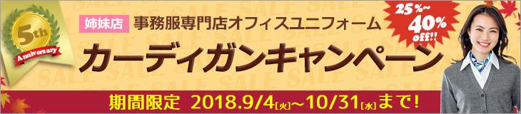 事務服・オフィスユニフォーム カーディガンキャンペーン