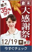 医療用ユニフォーム大感謝祭