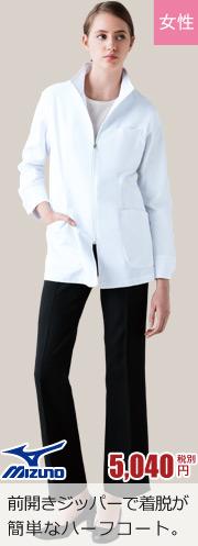 ミズノレディースドクターコート、白衣