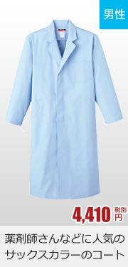 サックスカラーメンズ診療衣、実験用白衣