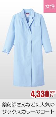 サックスカラーレディース診療衣、実験用白衣