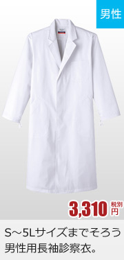 メンズ診療衣、実験用白衣
