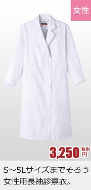 レディース診療衣、実験用白衣