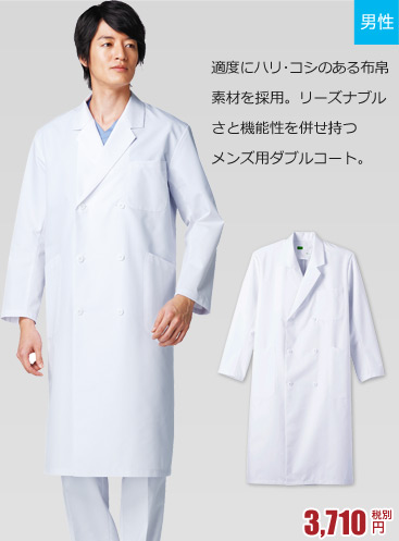 メンズ用ダブルドクターコート、白衣