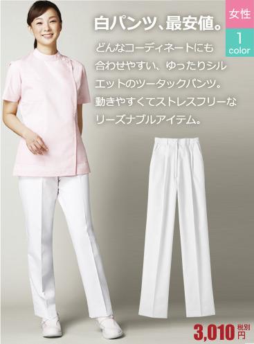 レディース白衣パンツ
