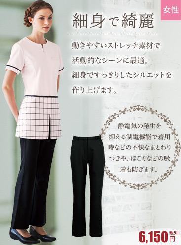 ストレッチの効いた細身シルエットなCalalaの女性用ズボン