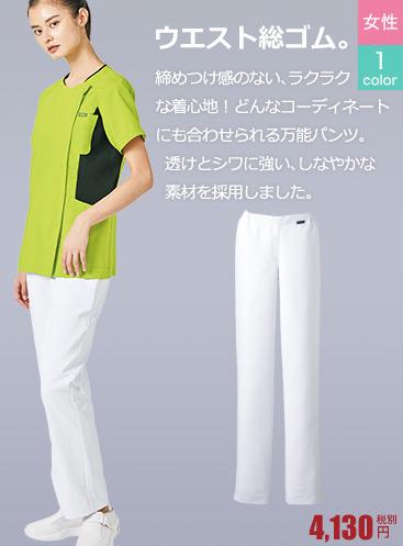 医療用レディース白衣パンツ