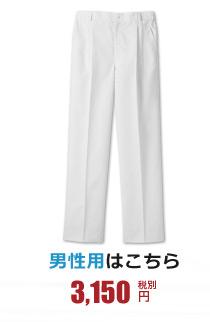 メンズツータックパンツ 01-WH10416