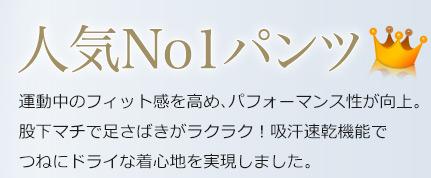 ミズノ(Mizuno)の人気No1パンツ