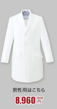 医師に人気の白衣