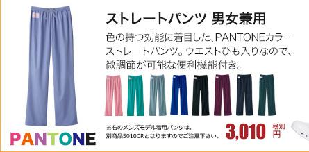 76-6003SC男女兼用スクラブパンツ
