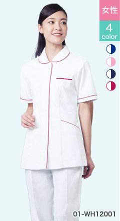 看護師レディース白衣