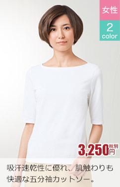 23-wp321 シンプル五分袖カットソー