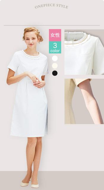 31-CL0180 おしゃれなcalala(キャララ)ワンピース白衣