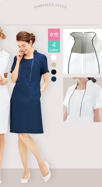 31-CL0181 おしゃれなcalala(キャララ)ワンピース白衣