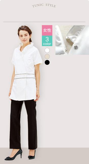 31-CL0184 おしゃれなcalala(キャララ)チュニック白衣