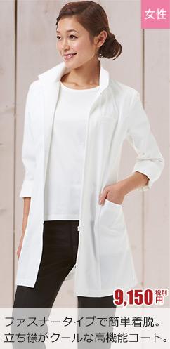 calalaのレディースドクターコート、白衣