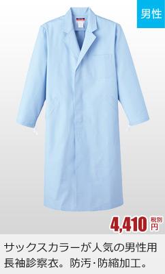 サックスカラーメンズ用白衣コート