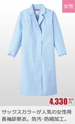 サックスカラー長袖女性用診察衣