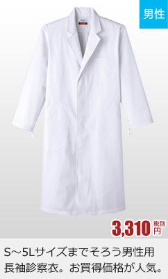 メンズ用白衣コート