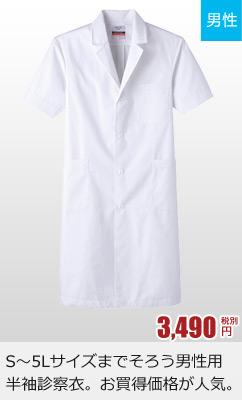 メンズ用半袖白衣コート