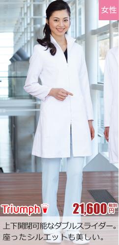 トリンプレディースドクターコート、白衣