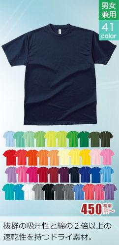 吸汗速乾のドライ素材のTシャツ